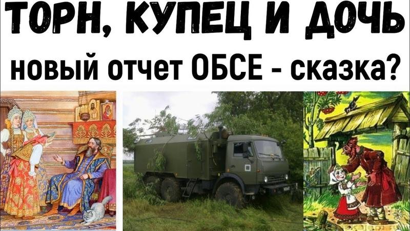 НОВЫЙ ОТЧЕТ ОБСЕ. КОМПЛЕКС ТОРН