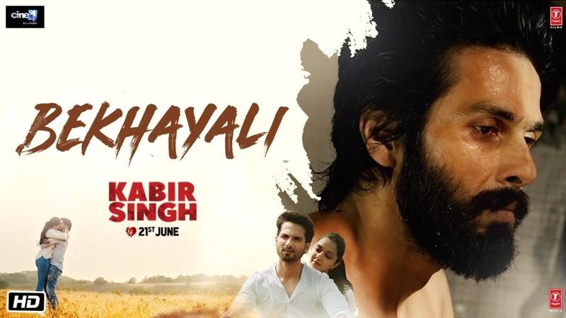 Клип Bekhayali из фильма Kabir Singh- Шахид Капур и Киара Адвани
