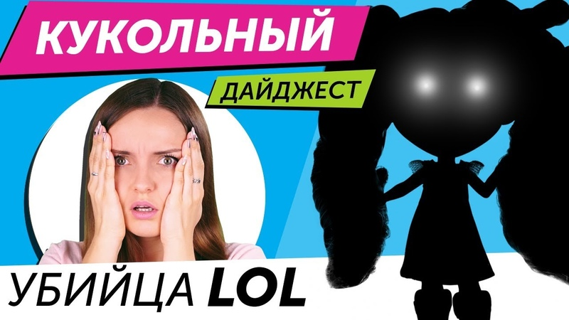 Кукольный Дайджест 49 УБИЙЦА LOL Surprise! Hairdorables, Blythe, Barbie, Disney Store, Boxy Girls