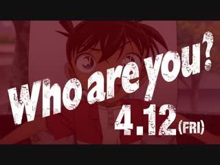 アニメ PV - 『Detective Conan Movie 23: The Fist of Blue Sapphire』 Teaser trailer
