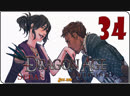Dragon Age: Origins   The Warden. Sebas   34. Witch Hunt [End]