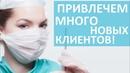 Как привлечь клиентов в клинику ☝ 100 способ привлечения большого потока клиентов в клинику. 12