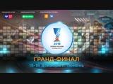 Гранд-финал Кубка России по киберспорту 2018 | 1 трансляция
