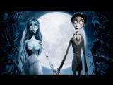 Труп невесты / Corpse Bride (2005) Тим Бертон / Tim Burton (мультфильм)