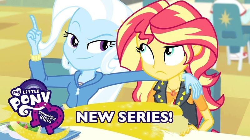 MLP Equestria Girls С1 Russia Sunset Shimmer's Saga Хороший коп великий и мощный полицейский 📜
