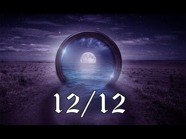 12 12 особенный день уходящего года Вот что нужно успеть делать
