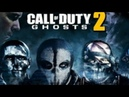 Call of duty: ghosts серия 2