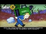 Fallout 76 — «Волт-Тек» представляет: видео о создании предметов и строительстве