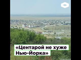 Джамбулат Умаров о строительстве парка в Центарое (Хоси-Юрт) | ROMB