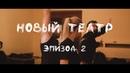 Voronezh New Theater Rehearsal Episode 2 Репетиция Воронежского Нового Театра