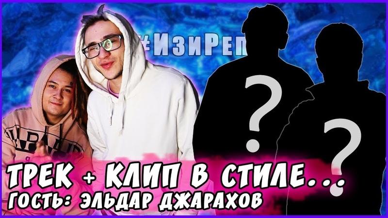 - ТРЕК и КЛИП за 5 МИНУТ! [ИзиРеп] (feat. Эльдар Джарахов)