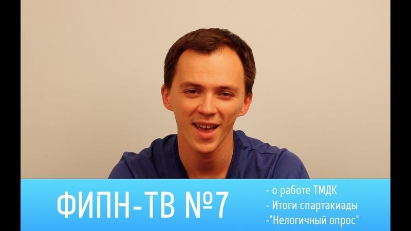 ФИПН ТВ 7 о работе ТМДК итоги спартакиады нелогичный опрос