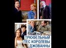 Tpюфeльный пec кopoлeвы Джoвaнны (2017) 4 серии