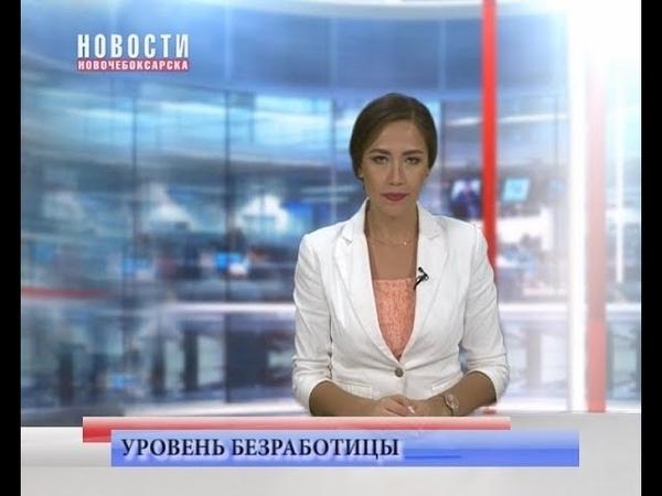 О ситуации на рынке труда города Новочебоксарска на 3 сентября