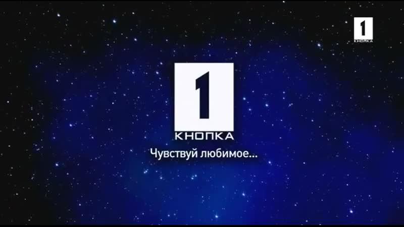 Разбор полётов- День Рождения Рамиля Хакимова (13.10.2017, 1 Кнопка-02.07.2018, 1 Кнопка)
