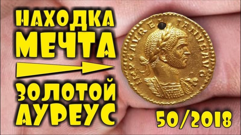 НАХОДКА МЕЧТА! ЗОЛОТОЙ АУРЕУС! ТОП 10 ДОРОГИХ ЛОТОВ АУКЦИОНА ВИОЛИТИ 502018