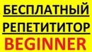 БЕСПЛАТНЫЙ РЕПЕТИТОР - BEGINNER. АНГЛИЙСКИЙ С НУЛЯ ПОЛНЫЙ КУРС. УЧИМ АНГЛИЙСКИЙ ЯЗЫК ДЛЯ НАЧИНАЮЩИХ