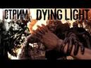[стрим 1] Dying Light - Прибытие в Харран