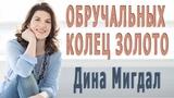 Обручальных колец золото - Дина Мигдал Поёт автор