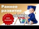Польза и вред для детского здоровья раннего развития. Школа доктора Комаровского, детские психологи о методиках развития до 3-х лет.