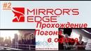 Погоня в офисеMirrors Edge►Прохождение [2]