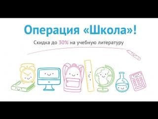 Операция «Школа»! Скидки до 30% на учебную литературу