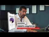 Основатель Digital Marketing Integrator Ingate Никита Андросов Трансформатор