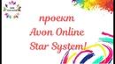 Почему я с проектом Avon Online Star System?
