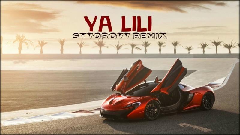 Balti - Ya Lili feat Hamouda (Syvorovv Remix) ya lili ya lila