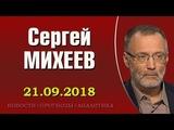 Сергей Михеев 21.09.2018