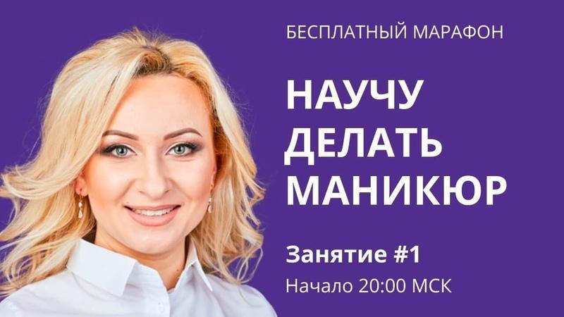 Марафон Научу делать маникюр - Занятие №1 от 18.03.19.