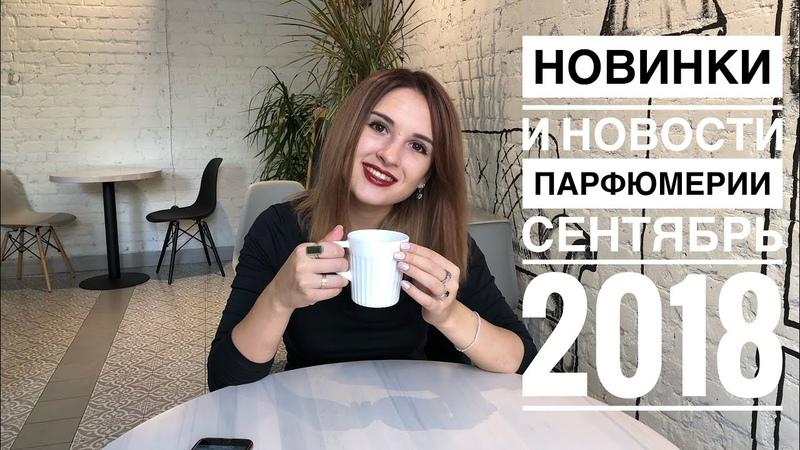 Новости и новинки парфюмерии 2018 (Сентябрь)