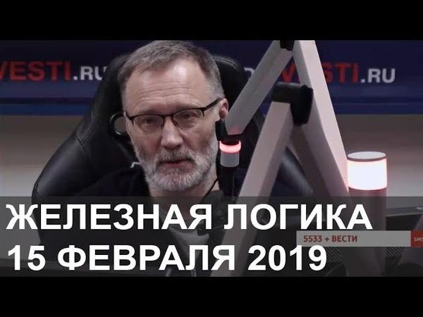 Железная логика 15 февраля 2019. Беларусь, оргпреступность, выход из Афганистана и другие темы