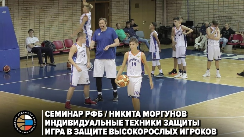 Семинар РФБ / Никита Моргунов / Индивидуальные техники защиты. Игра в защите высокорослых игроков