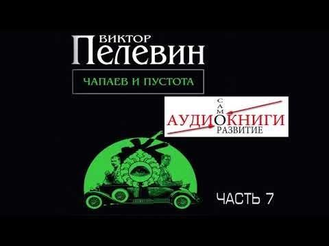 Чапаев и Пустота Виктор Пелевин Часть 7 Аудиокнига Chapaev and Emptiness Victor Pelevin