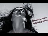 Не плачь, Алиса DJ Kriss Latvia Rework Sound ( 2018)