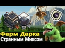 Clash of clans ФАРМ ДАРКА НА 9ТХ