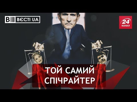 Вогняна Тимошенко, Вєсті.UA, 5 липня 2018
