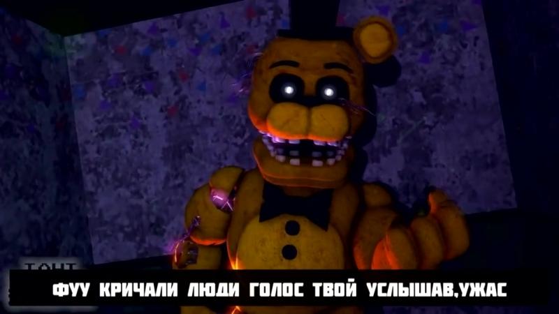 СВИНКА ПЕППА VS ФРЕДДИ АНИМАТРОНИК СУПЕР РЭП БИТВА Peppa Pig cartoon ПРОТИВ Freddy FNAF 5 bear
