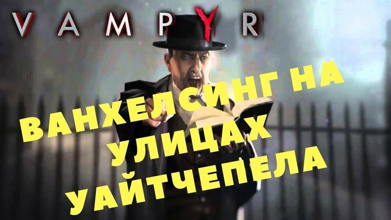 Vampyr - ВАНХЕЛСИНГ НА УЛИЦАХ УАЙТЧЕПЕЛА (Прохождение игры) 13