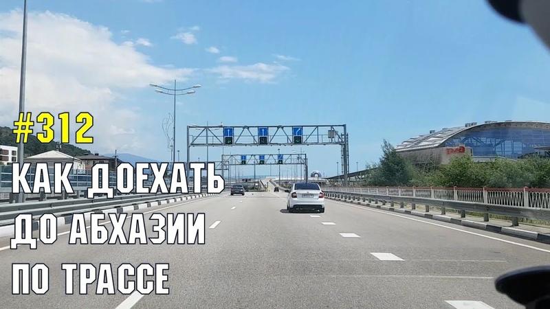 Как доехать до Абхазии Дорога от ЖД вокзала Адлер до Таможни В Абхазию по объездной Адлера