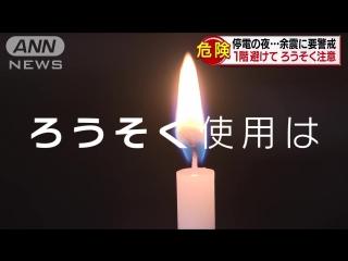 """停電の夜に注意すべき""""ろうそく灯り・通電火災""""(18_⁄09_⁄06)"""