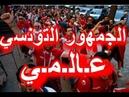 الجماهير التونسية تبدع في مباراة تونس وان 15