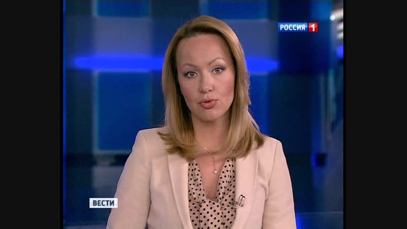 Вести (Россия 1, 21.12.2012) Выпуск в 17:00