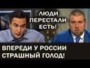 Жуковский и Потапенко Положение в РФ гораздо сложнее чем кажется