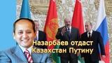 Мухтар Аблязов Назарбаев скармливает Казахстан России по частям