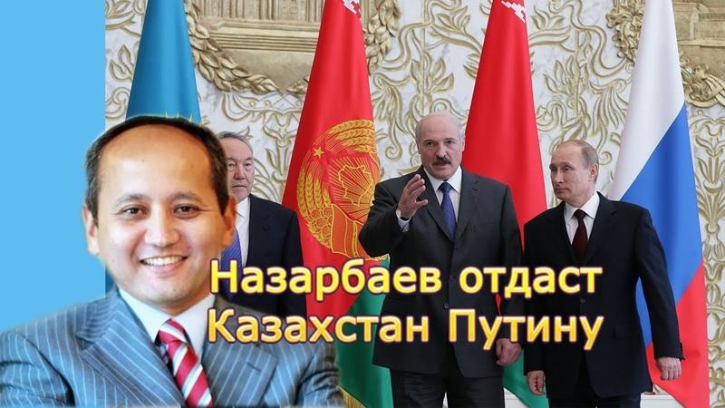 Мухтар Аблязов: Назарбаев скармливает Казахстан России по частям