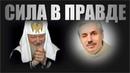 Левашов Н.В.⚒ Задорнов М.Н. Сила в правде. Патриарх Кирилл, Петр1, Вещий Олег, Тисульская принцесса