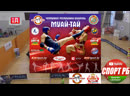 МУАЙ ТАЙ Чемпионат Республики Беларусь ПОЛУФИНАЛ