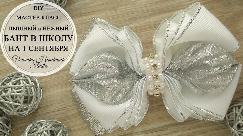 🎀Белый праздничный бант в школу МК 🎀 White bow of ribbon 4 cm DIY Tutorial 🎀 PAP Laço de fita №9